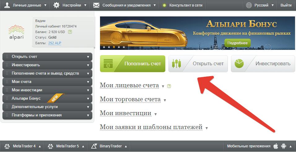 Заработок на бинарных опционах без вложений как заработать деньги в интернете 1000 рублей gbook php id