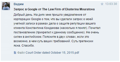 запрос в google от фирмы the law firm of ekaterina mouratova pllc