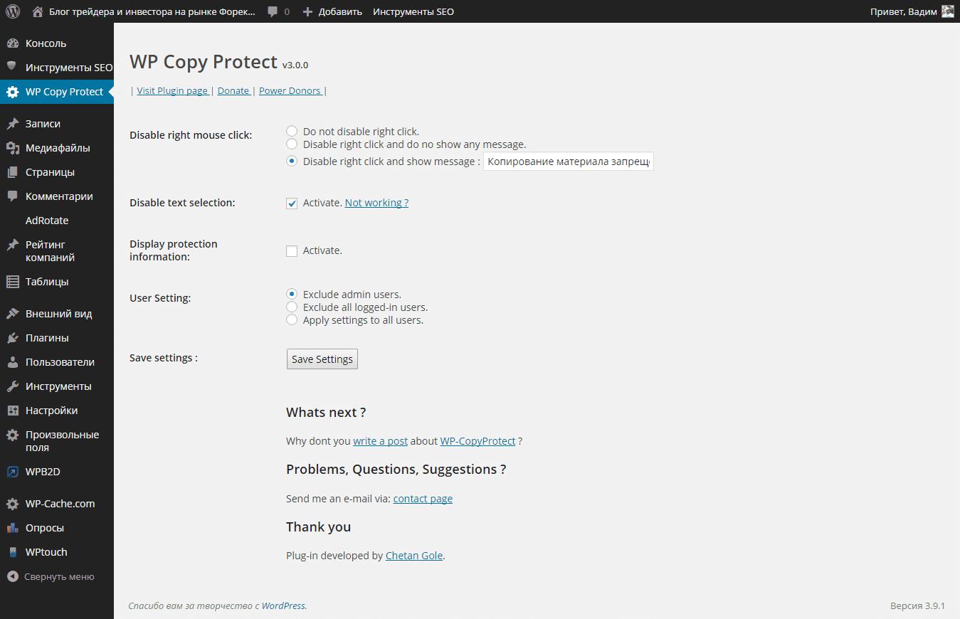 настройки плагина защиты от копирования wp copy protect