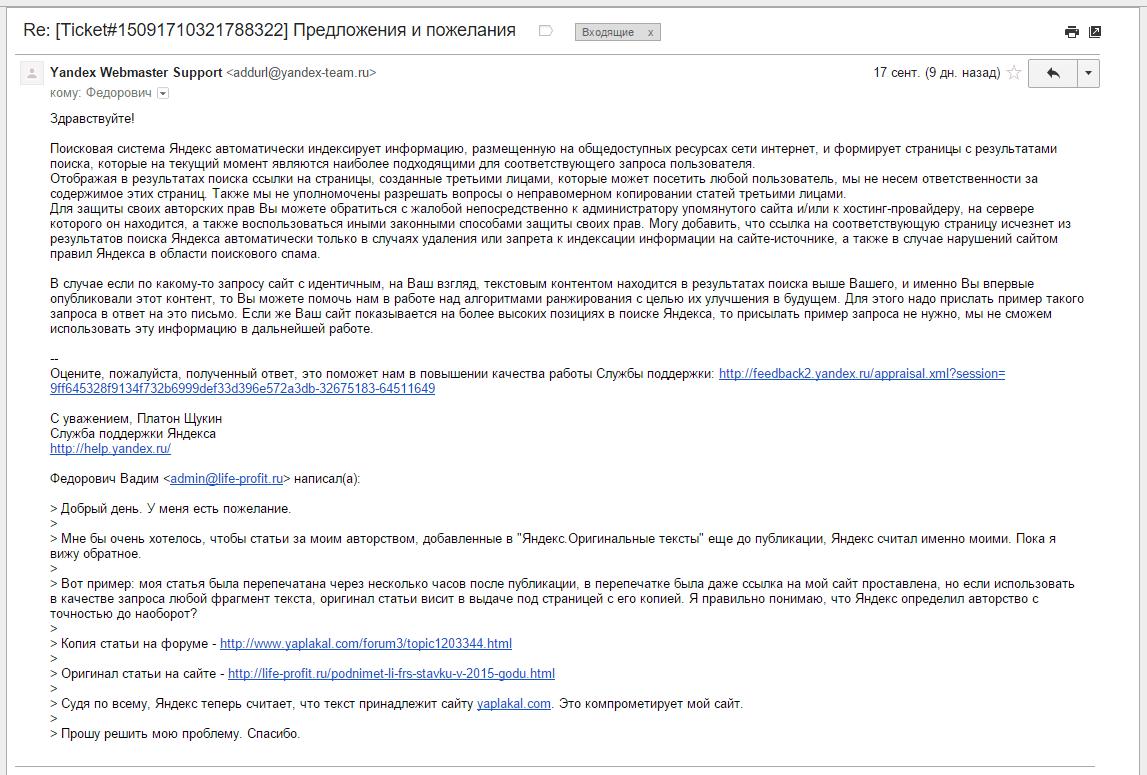 претензия в службу поддержки яндекс по поводу кражи контента