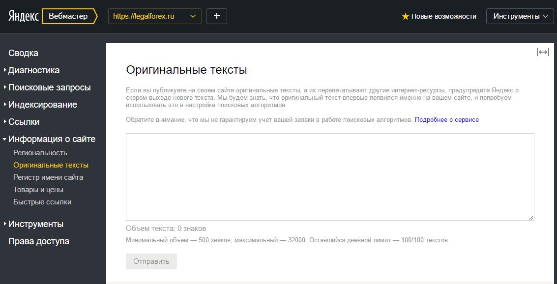 защита контента с помощью сервиса яндекс оригинальные тексты