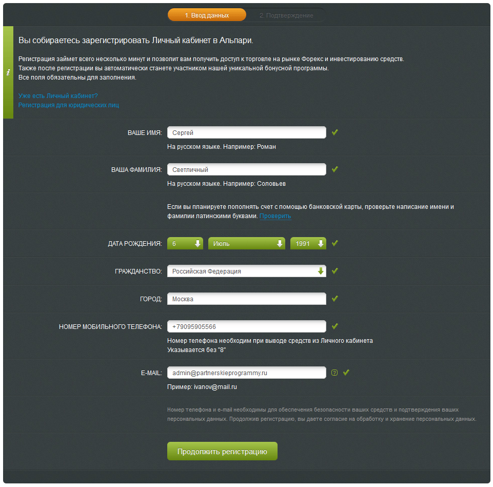 регистрация в альпари заполнение регистрационной формы