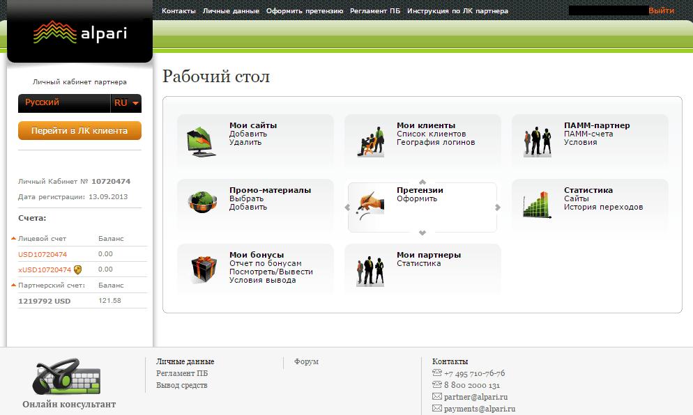 личный кабинет партнера компании альпари
