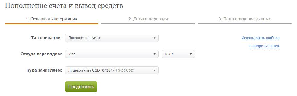 форма транзакций между счетами альпари
