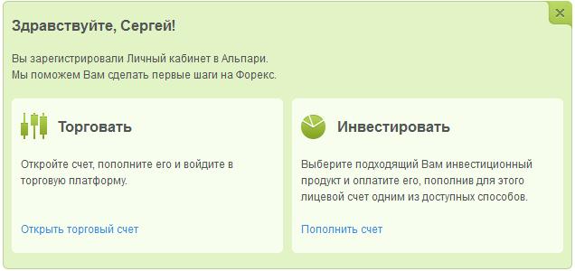 регистрация в альпари завершающий этап