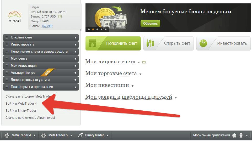 как войти в веб-терминал метатрейдер альпари