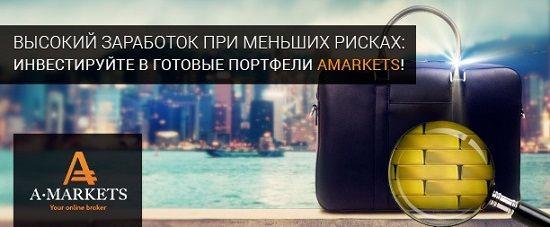 портфели амаркетс