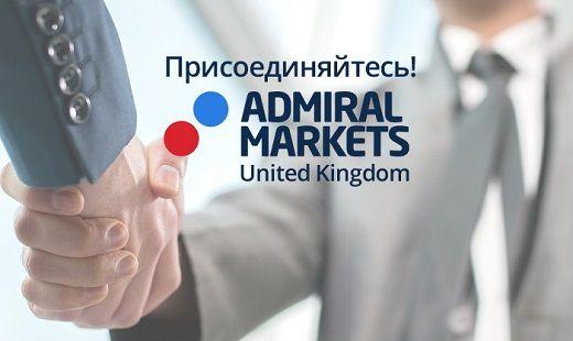 брокер адмирал маркетс