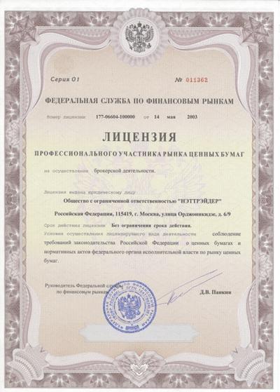 лицензия федеральной службой по финансовым рынкам