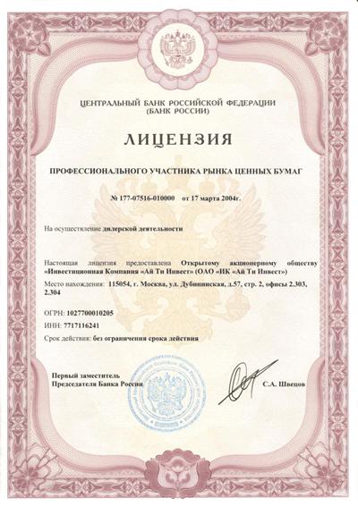 лицензия банка россии