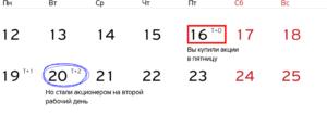 t+2 календарь
