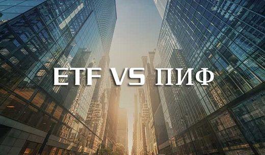 пиф и etf