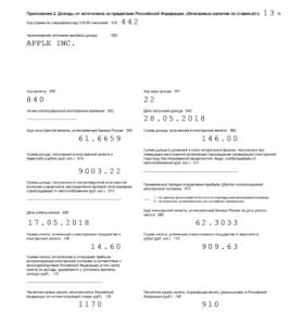 лист декларации в печатной форме