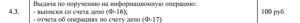 тариф депозитария брокера-1 на получение выписки