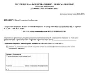 заявление на предоставление выписки депо