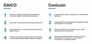 краткое сравнение основных аспектов daico conicoin