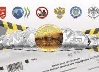 легализация доходов от крипто